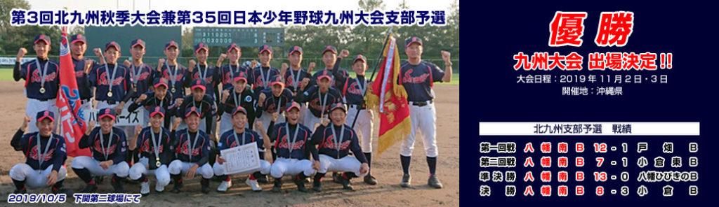 第3回北九州秋季大会兼第35回日本少年野球九州大会支部予選 優勝 九州大会出場決定