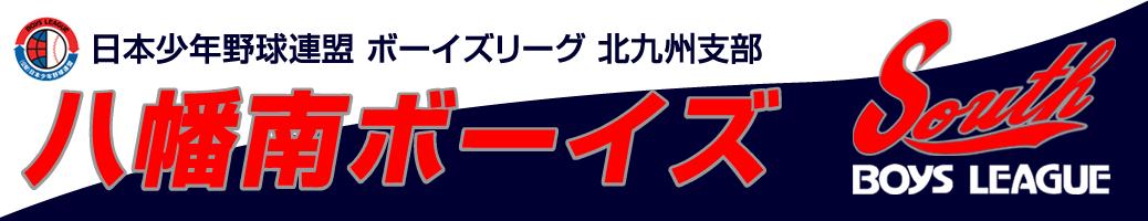八幡南ボーイズ|日本少年野球連盟ボーイズリーグ北九州支部所属