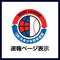 日本少年野球連盟支部予選速報ページへ