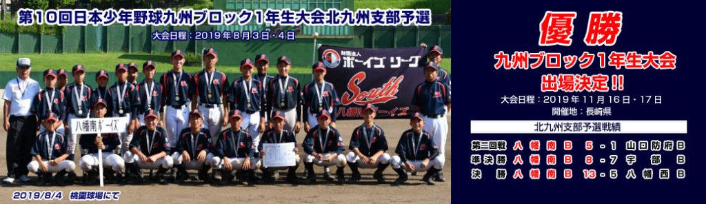 第10回日本少年野球九州ブロック1年生大会北九州支部予選